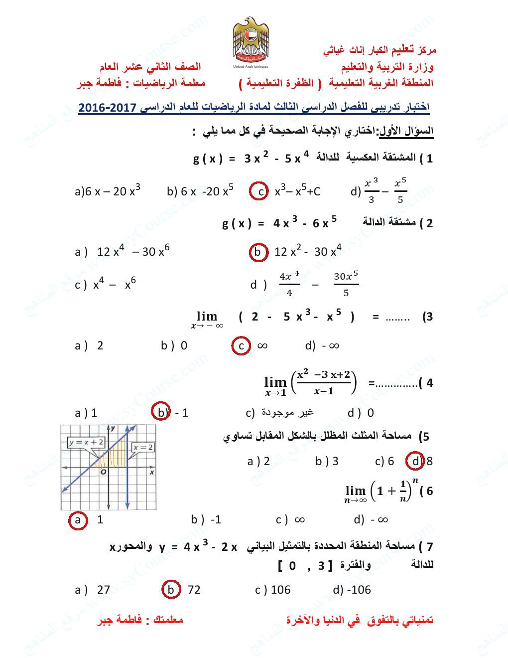 حل كتاب الرياضيات ثاني ثانوي الفصل الاول اختبار الفصل