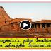 Temple Wonders of Tamil Nadu in Tamil language | TAMIL NEWS
