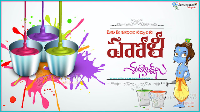 Latest Holi Telugu Quotations Pictures images