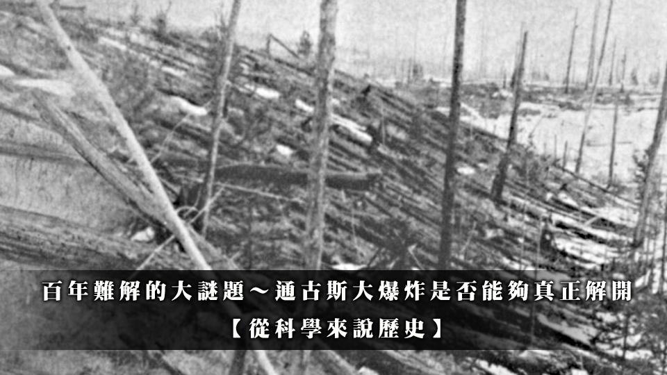 通古斯,爆炸,俄羅斯,西伯利亞,貝加爾湖,蘇聯科學院,庫利克,隕石,核爆