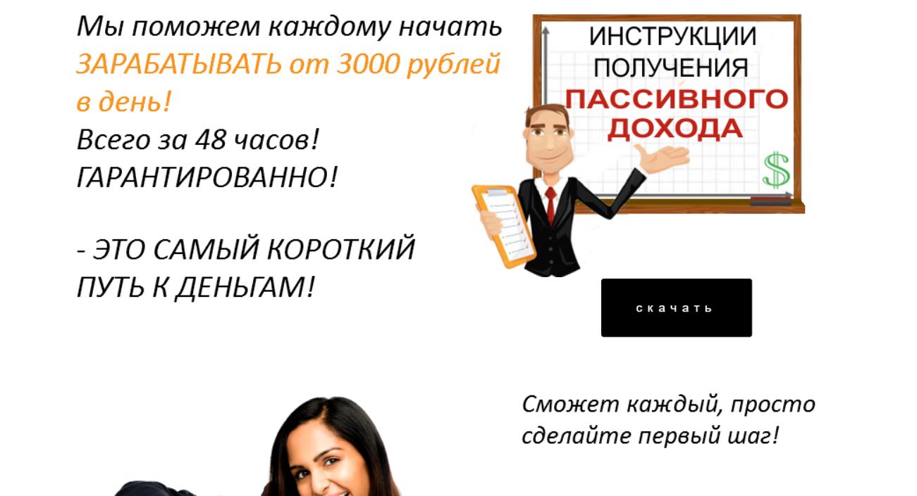 купить курс для заработка в интернете