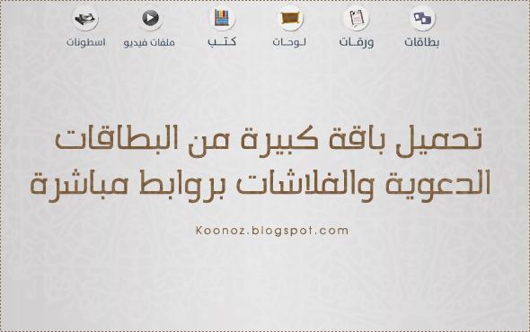 http://www.koonoz.blogspot.com/2016/02/albetaqa-com.html