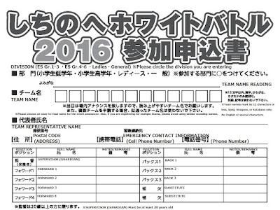 Shichinohe White Battle 2016 Registration Form English Translation 平成28年 しちのへホワイトバトル2016 参加申込書 英語訳