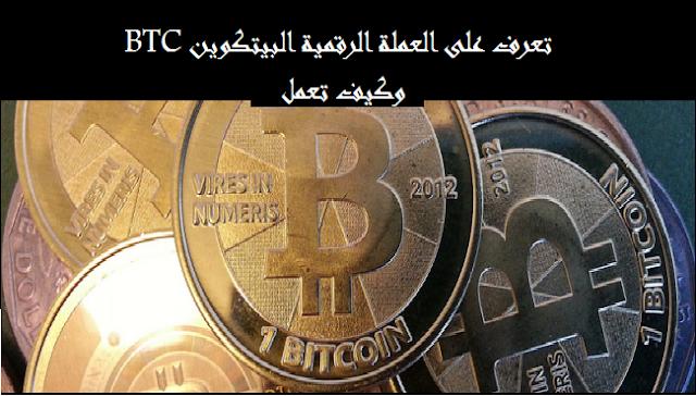 كل شيئ عن Bitcoin و ما هي عملة البتكوين كيف تعمل ؟