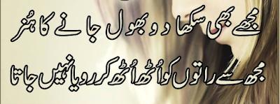 sad poetry images in urdu about love,best urdu poetry images,best sad poetry