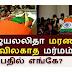 jayalalitha death secret?  - TAMIL NEWS
