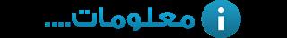 طريقة الحصول علي انترنت مجاني من شركة اورنج في مصر