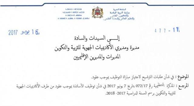 الوزارة : شهادة الإعتراف بالنجاح كافية للترشيح لمباراة التوظيف بموجب عقود