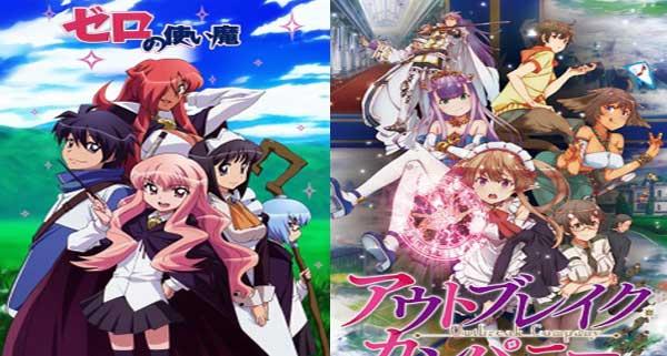 Anime yang mirip Zero no tsukaima - Outbreak Company