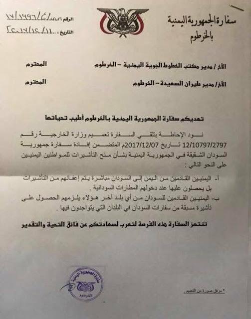 اخبار اليمن ..  خبر غير سار لليمنيين من السودان
