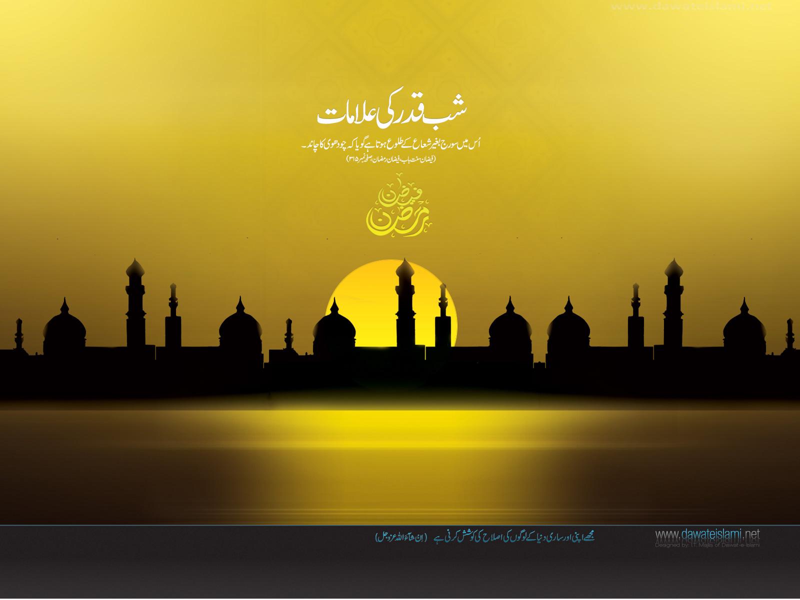 Love Quotes Hd Wallpapers For Him Islami Wallpaper Ramadan Wallpapers