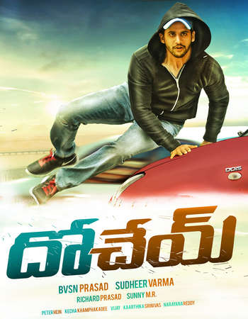 Poster Of Dohchay 2015 Dual Audio 400MB HDRip 480p - UNCUT Free Download Watch Online