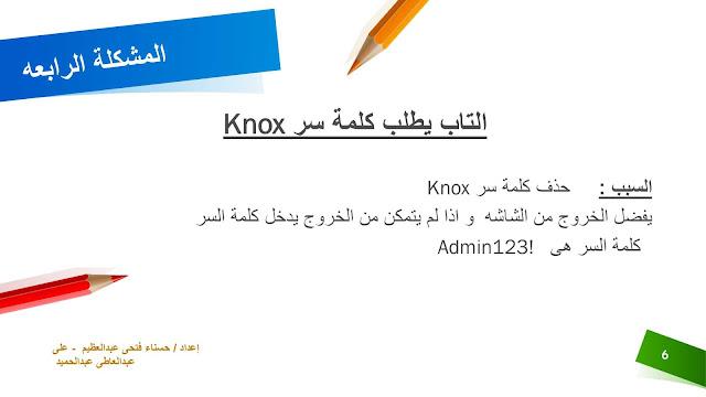 حل مشكلة التابلت بيطلب كلمة سر knox