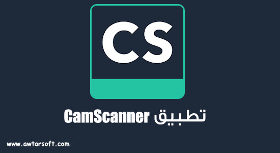 """تحميل برنامج الماسح الضوئي """"السكانر"""" CamScanner للاندرويد"""