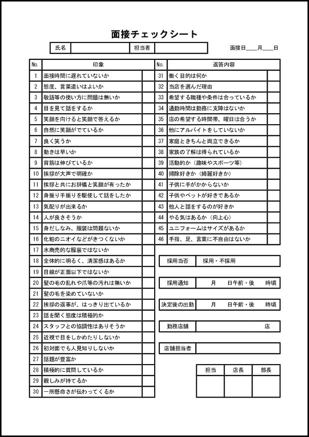 面接チェックシート 008