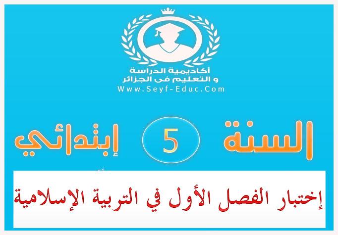 إختبار الفصل الأول في التربية الإسلامية للسنة الخامسة 5 إبتدائي
