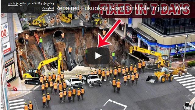 اليابان المعجزة تقوم باصلاح حفرة ضخمة في أسبوع