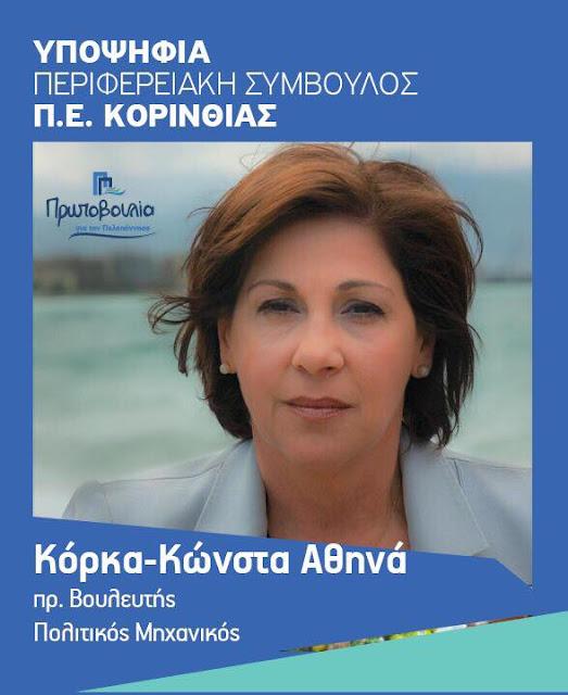 Η πρώην βουλευτής Αθηνά Κόρκα-Κώνστα υποψήφια με τον Παναγιώτη Νίκα στην Κορινθία