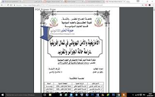 https://www.fichier-pdf.fr/2016/11/07/tribunejuridique-alamazighya-walamn/tribunejuridique-alamazighya-walamn.pdf