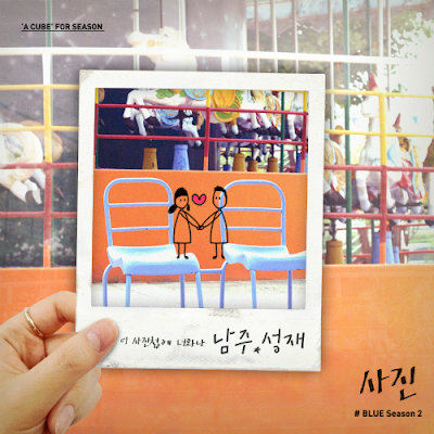 [Single] Kim Nam Joo (APink) & Yook Sung Jae (BTOB) – `A CUBE` FOR SEASON # BLUE Season 2