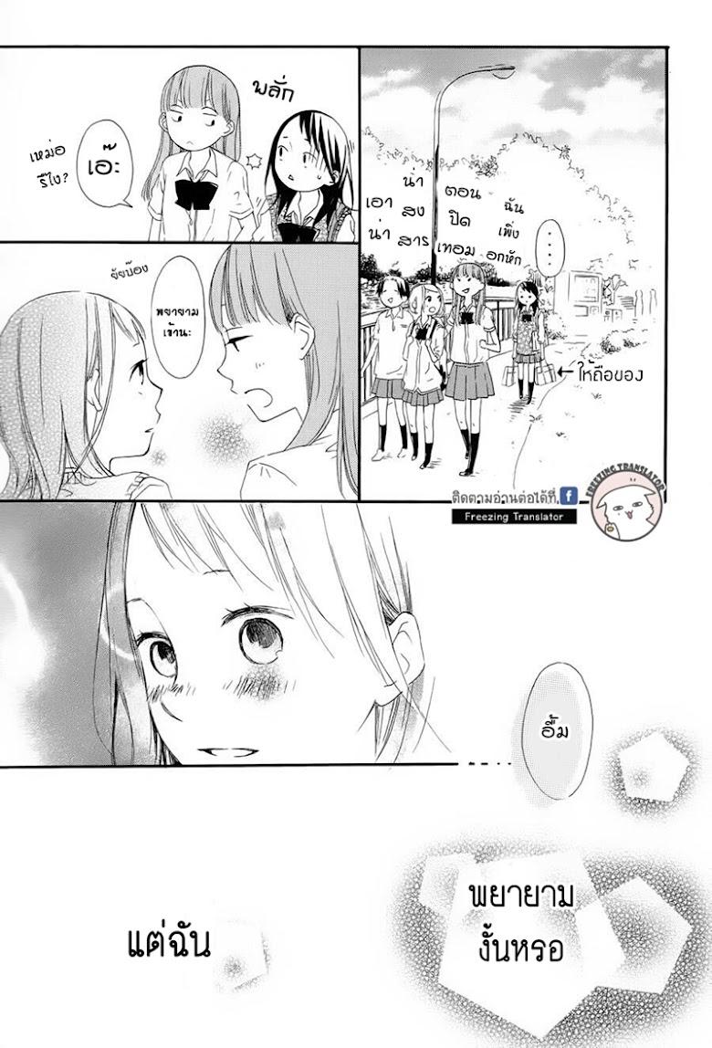 Akane-kun no kokoro - หน้า 17