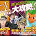 Naruto e Yu-Gi-Oh! estão retornando a revista Shonen Jump