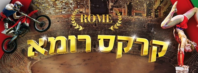 קרקס רומא בישראל - פברואר עד אפריל 2018