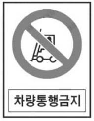 차량 통행 금지