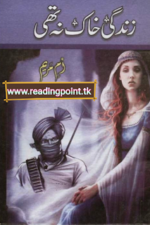 Zindagi khak na thi urdu novel PDF by umme maryam free download
