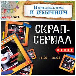 http://scrapcraft-ru.blogspot.ru/2018/01/1602.html