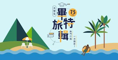 【KKDAY】大學生畢旅特輯75折起