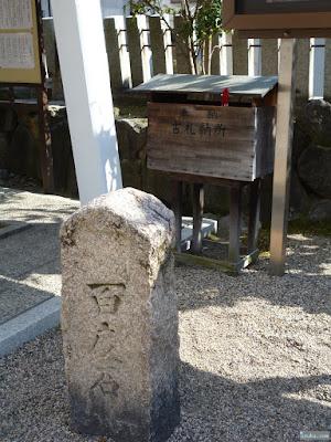 東成区の八阪神社古納札所と百度石