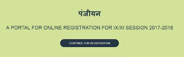 CBSE Online Registration