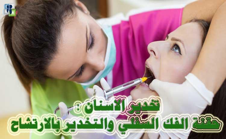 تخدير الاسنان : حقنة الفك السفلي والتخدير بالارتشاح