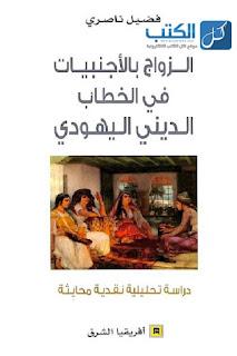كتاب الزواج بالأجنبيات في الخطاب الديني اليهودي