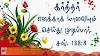 Cute Tamil Bible Verse Mobile and Desktop Wallpapers