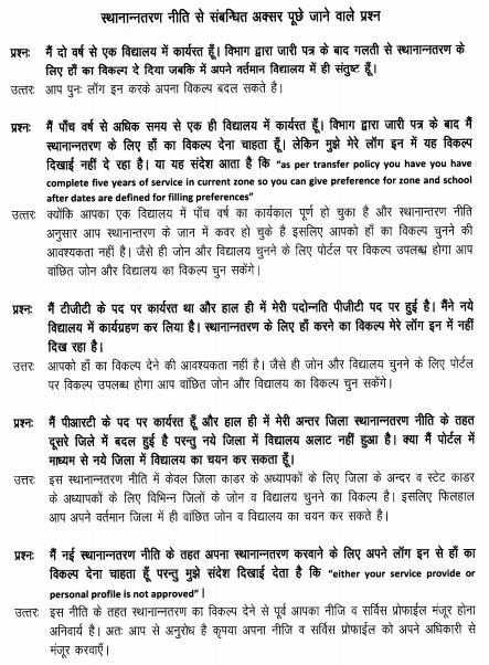 image : FAQ - Haryana Teachers Transfer Policy 2016 @ Haryana Education News
