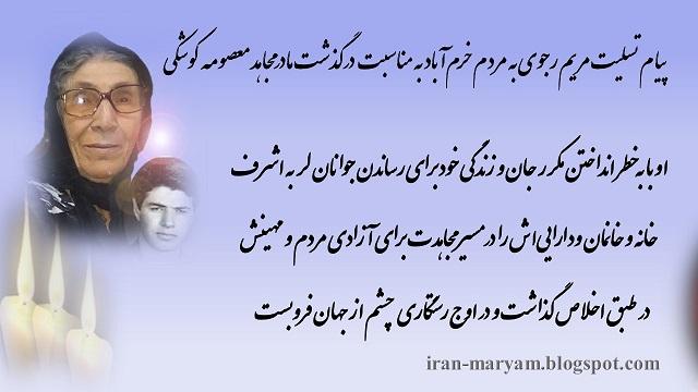 ايران-پیام تسلیت مریم رجوی به مردم خرمآباد به مناسبت درگذشت مادرمجاهد معصومه کوشکی29 فروردين, 1395