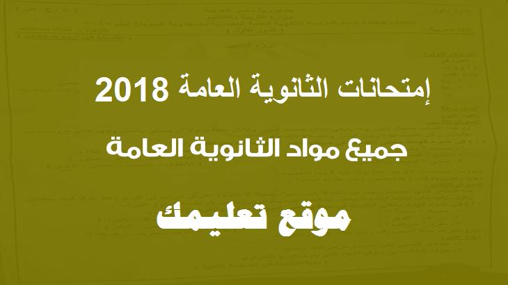 إمتحان اللغة العربية للصف الثالث ثانوي ثانوية عامة 2020