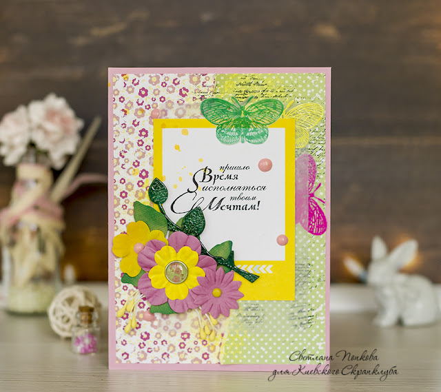 scrapbooking, scrap, card