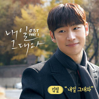 Download MP3 [Single] Kim Feel - Tomorrow With You OST Part.2