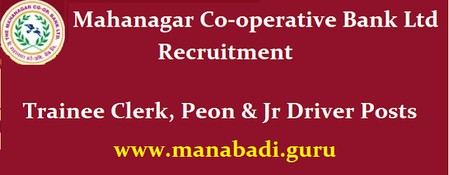 latest jobs, Bank jobs, Mahanagar Cooperative Bank Ltd, Co operative Bank Jobs, Recruitments