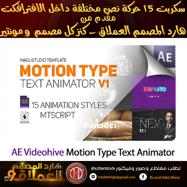 /2017/10/motion-type-text-animator-after-effects-script.html