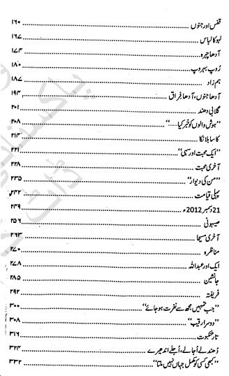 Abdullah pdf Urdu Novel