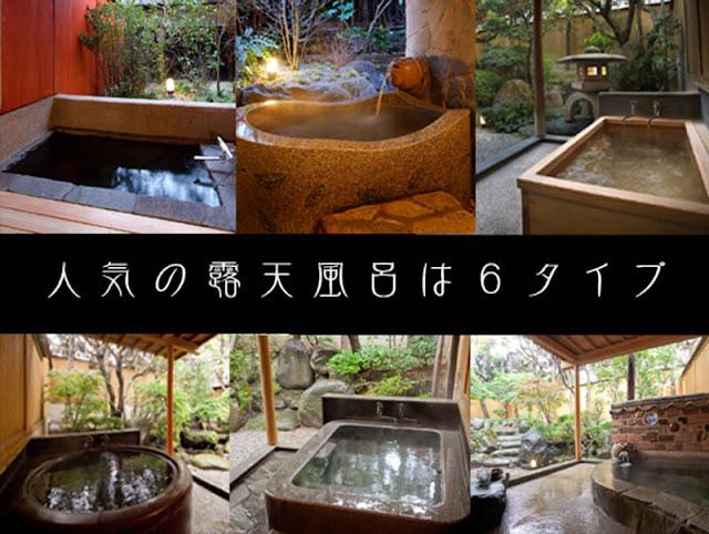 茶心之宿和樂園 Chagokoro no Yado Warakuen 房內私人風呂
