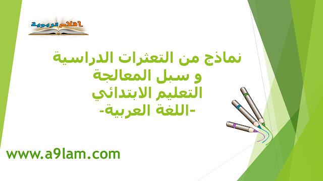 التعثرات الدراسية و سبل المعالجة التعليم البتدائي- اللغة العربية