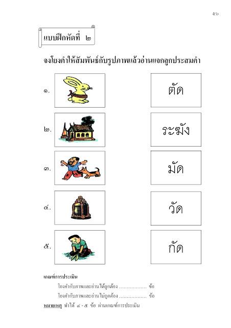 เรียนภาษาไทยเน้นอ่านสะกดคำ