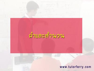 เรียนภาษาไทยที่บ้านแถวชลบุรี ศรีราชา พัทยา สัตหีบ ระยอง