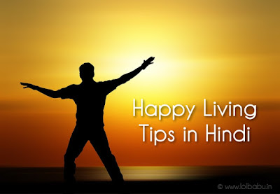 Best Happy Living Tips in Hindi