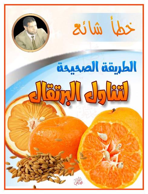 أغلبنا يأكل البرتقال ، بطريقة خاطئة !
